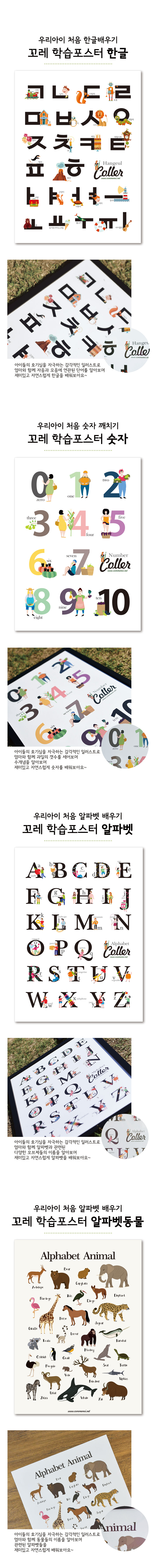 까레B3+학습포스터 1종 택1  학습 액자 아이방 꾸미기 - 꼬메모이, 9,900원, 교육완구, 학습교구