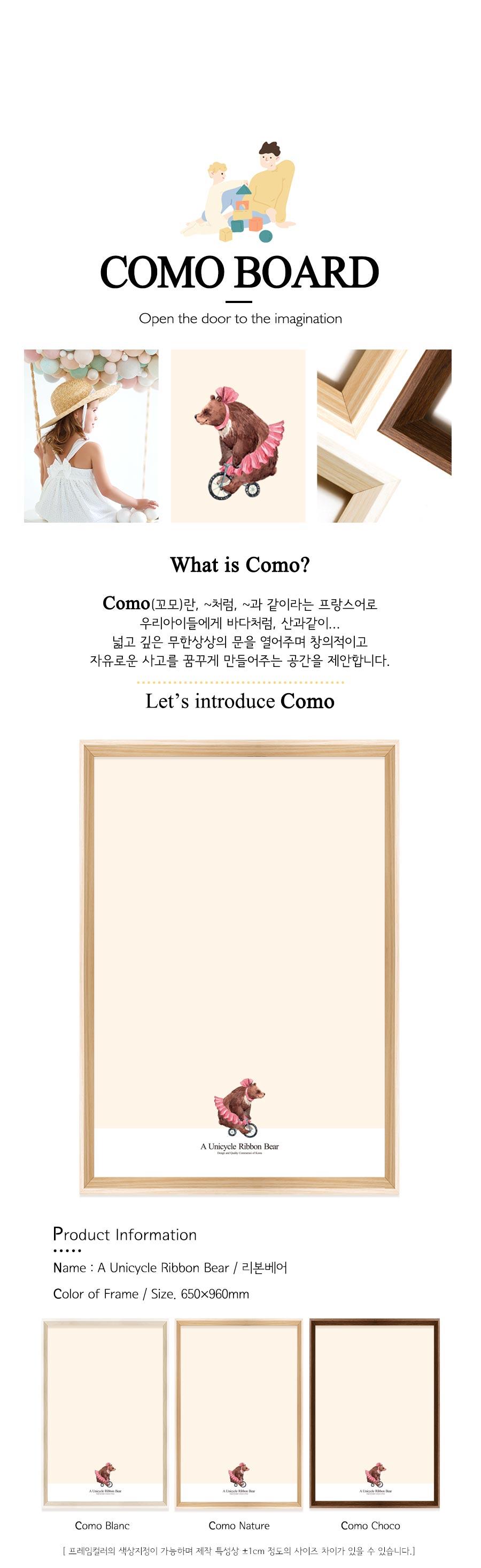꼬모 리본베어 보드 M 유아 자석 칠판 화이트 - 꼬메모이, 75,000원, 교육완구, 컬러보드