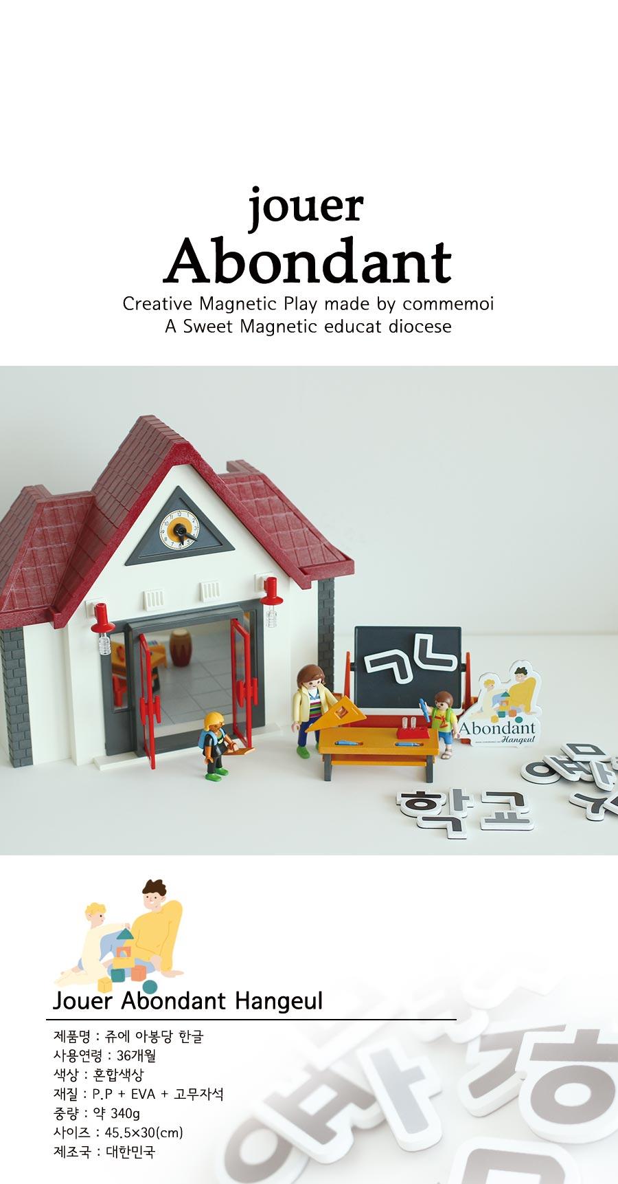 쥬에 아봉당 한글 자석 교구 퍼즐 칠판 유아 놀이 - 꼬메모이, 20,500원, 교육완구, 학습교구