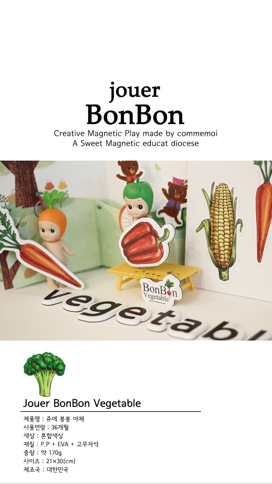 쥬에 봉봉 야채 자석 교구 퍼즐 칠판 유아 - 꼬메모이, 12,500원, 교육완구, 학습교구