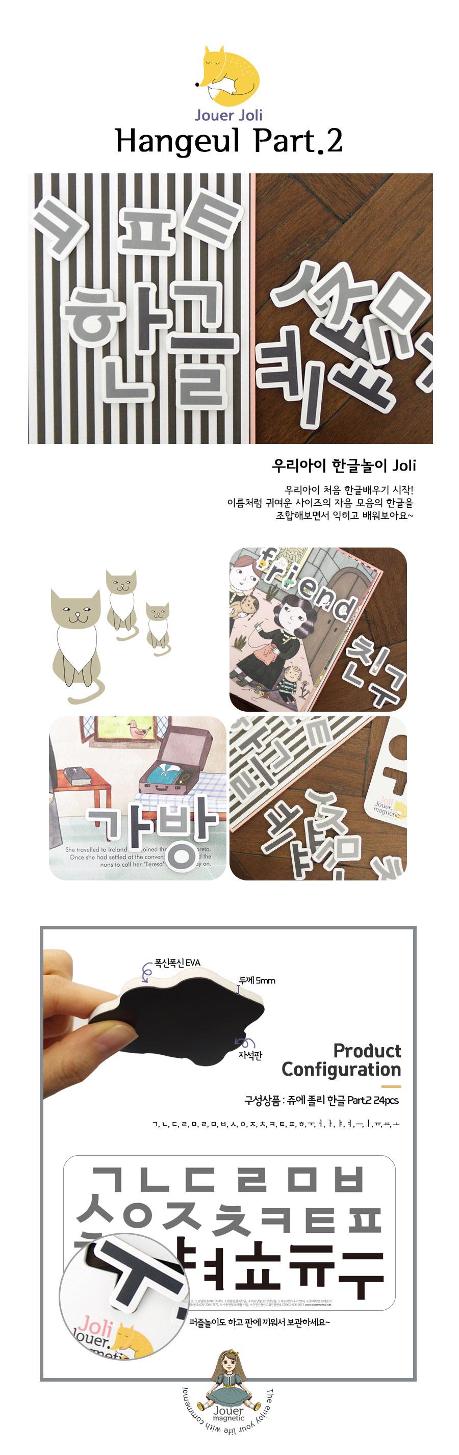 쥬에 졸리 한글P2  자석 교구 퍼즐 칠판 유아 놀이 - 꼬메모이, 8,500원, 교육완구, 교육완구