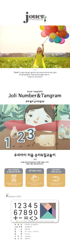 쥬에 졸리 숫자B 자석 교구 퍼즐 칠판 유아 놀이 - 꼬메모이, 8,500원, 교육완구, 교육완구