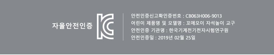 쥬에 봉봉 숫자 자석 교구 퍼즐 칠판 유아 - 꼬메모이, 12,500원, 교육완구, 학습교구